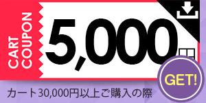【期間限定】Qoo10(キューテン)「最大5000円OFF」割引クーポン