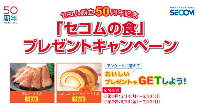 【期間限定】セコムの食「創立50周年記念」プレゼントキャンペーン