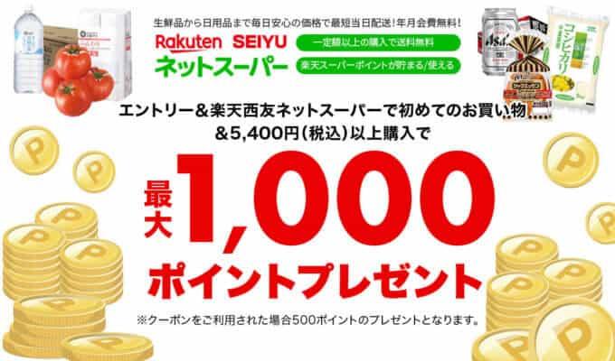 【初回限定】楽天西友ネットスーパー「送料分432円OFF・最大1000ポイント」無料・割引クーポン