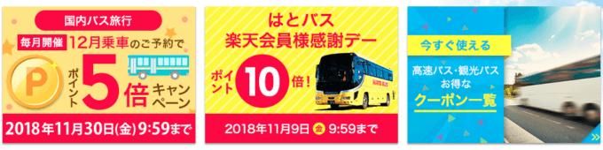 【楽天限定】楽天トラベル「高速バス」無料・割引クーポン・ポイント