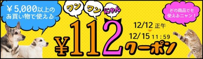 【期間限定】ペットゴー「112円OFF」割引クーポン
