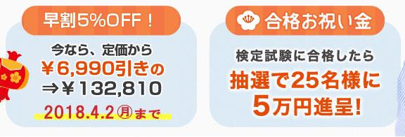 【期間限定】アルク「早割5%OFF・合格お祝い金5万円」割引クーポンコード