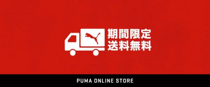 【毎月最終金曜日限定】PUMA(プーマ)「送料無料」セール