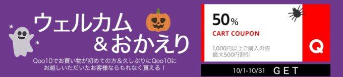 【期間限定】Qoo10(キューテン)「半額・50%OFF」ウェルカム&おかえりクーポンプレゼント