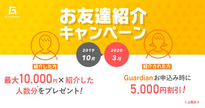 【期間限定】Guardian「5000円OFF」クーポンコード・お友達紹介コード