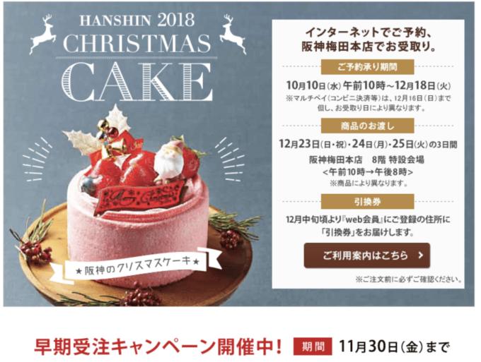 【期間限定】阪急・阪神百貨店「クリスマスケーキ」早期受注キャンペーン