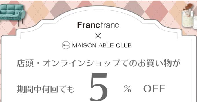 【MAISON ABLE CLUB会員限定】Francfranc(フランフラン)「5%OFF」割引クーポン