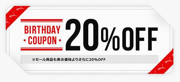 【誕生日月限定】PUMA(プーマ)「20%OFF」バースデークーポン