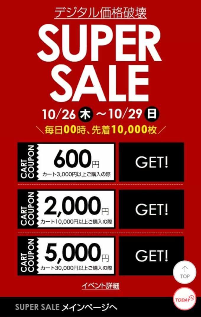 【先着限定】Qoo10(キューテン)「600円OFF・2000円OFF・5000円OFF・MAX20%OFF」スーパータイムセール