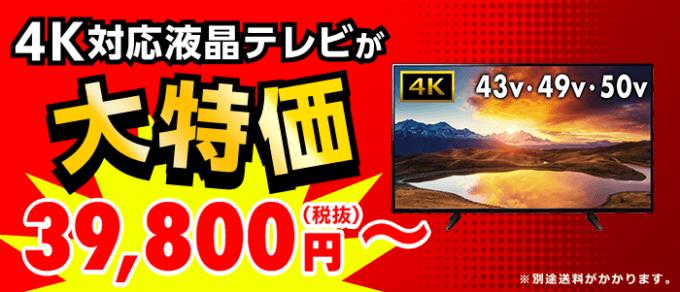 【期間限定】ゲオマート「4K対応液晶テレビ最安39,800円」大特価キャンペーン