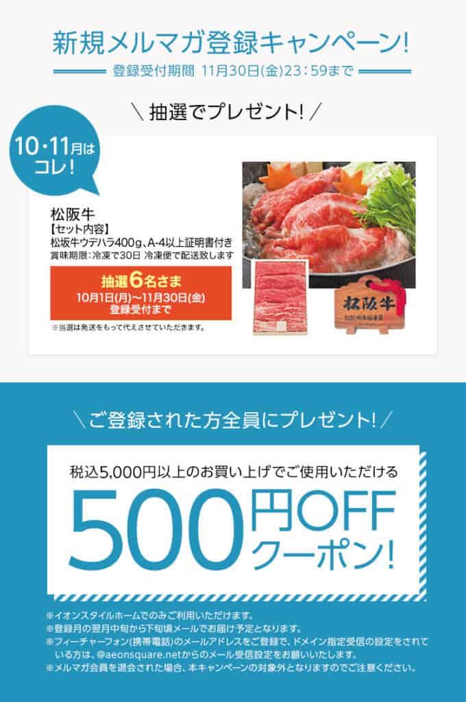 【新規メルマガ登録限定】イオンスタイルホーム「500円OFF」割引クーポン