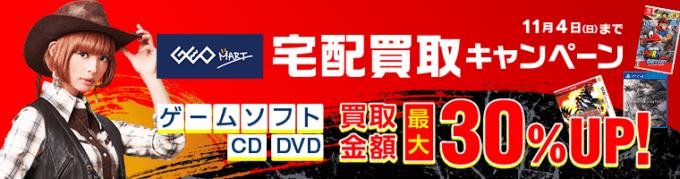 【期間限定】ゲオマート「最大30%UP」宅配買取キャンペーン