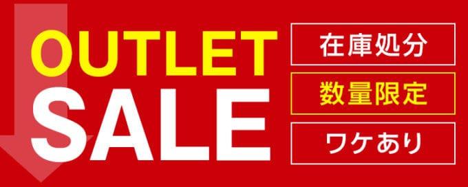 【在庫・数量限定】イオンスタイルホーム「アウトレット」セール