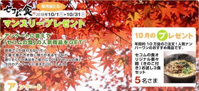 【毎月限定】セコムの食「マンスリープレゼント」アンケートキャンペーン