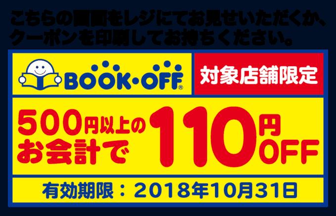 【対象店舗限定】ブックオフ「110円OFF」割引クーポン