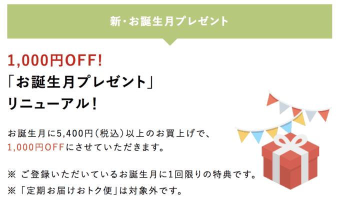 【誕生月限定】草花木果「1000円OFF」割引クーポン