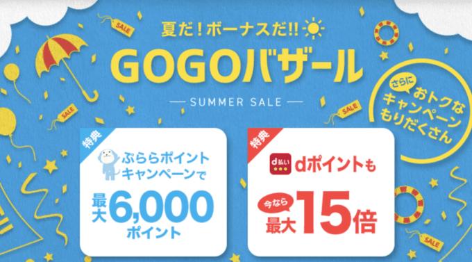 【期間限定】ひかりTVショッピング「最大6000円OFF・最大15倍ポイント」割引クーポンコード・キャンペーン