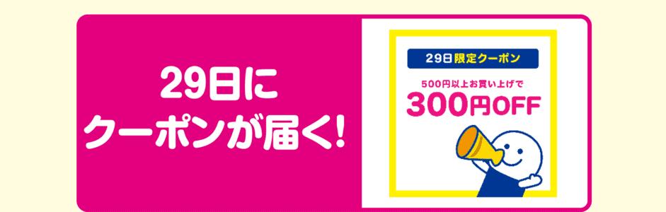 【毎月29日限定】ブックオフ「300円OFF」割引クーポン