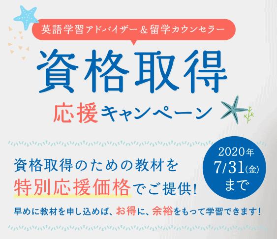 【期間限定】アルク「特別応援価格」資格取得応援キャンペーン