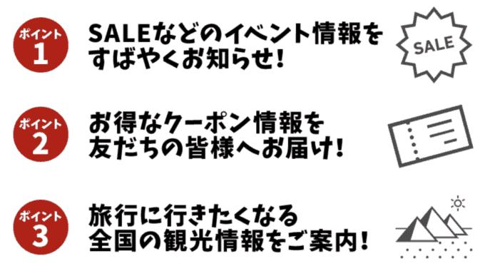 【LINE限定】楽天トラベル「各種」割引クーポン