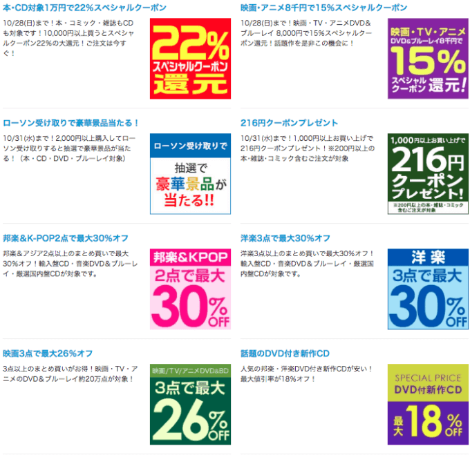 【期間限定】HMV&BOOKS「30%OFF・22%OFF・216円OFF」無料・割引スペシャルクーポンプレゼント