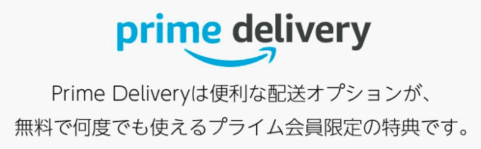 Prime Delivery(プライムデリバリー)