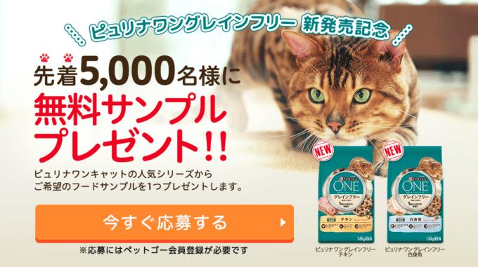 【先着限定】ペットゴー「無料サンプル」プレゼント
