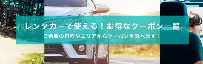 【楽天限定】楽天トラベル「レンタカー」無料・割引クーポン・ポイント