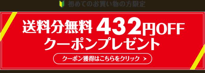 【初回限定】楽天西友ネットスーパー「送料分432円OFF」無料・割引クーポン