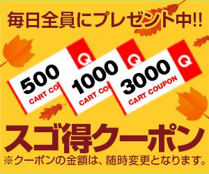 【曜日限定】Qoo10(キューテン)「500円OFF・1000円OFF・3000円OFF」スゴ得クーポン