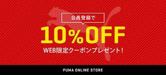 【会員登録限定】PUMA(プーマ)「10%OFF」WEB限定クーポン