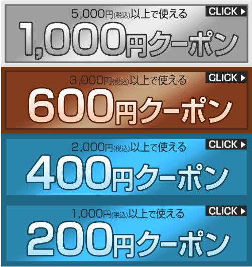 【新規会員登録限定】HMV&BOOKS「600円OFF・400円OFF・200円OFF」無料・割引クーポン