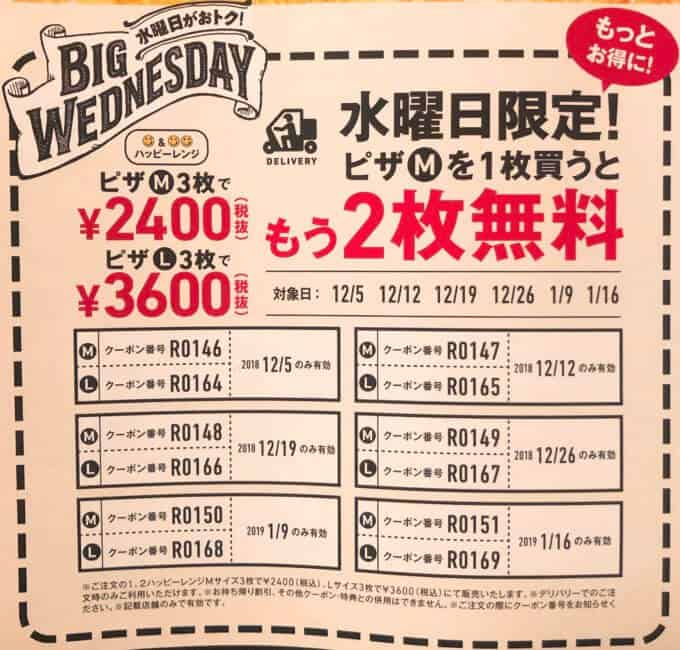 【水曜日限定】ドミノピザMサイズ1枚持ち帰り購入「もう2枚無料」クーポンコード番号