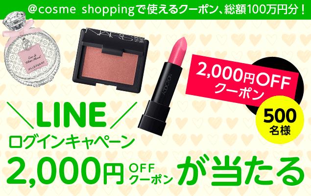 【500名限定】@cosme(アットコスメ)「2000円OFF」割引クーポン