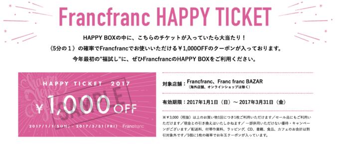 【期間限定】Francfranc(フランフラン)「1000円OFF」福袋クーポン・チケット