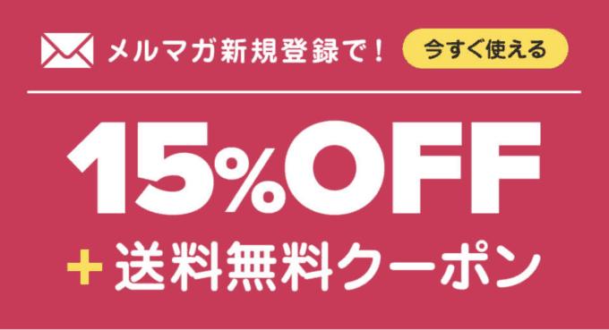 【メルマガ新規登録限定】CROCS(クロックス)「15%OFF・送料無料」割引クーポン