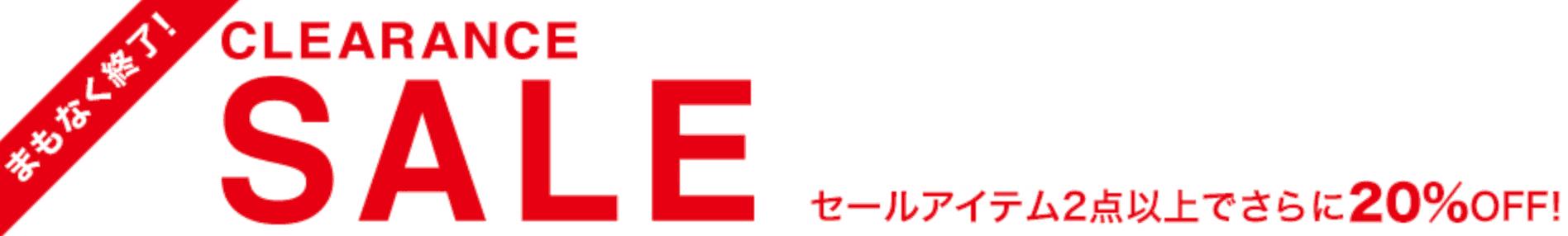 【期間限定】Francfranc(フランフラン)「最大50%OFF」クリアランスセール