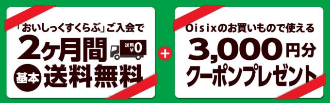【期間限定】Oisix(オイシックス)「2ヶ月間送料無料/3000円OFF」割引クーポンプレゼント