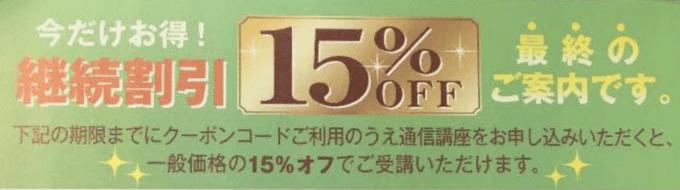 【期間限定】アルク通信講座「15%OFF」継続割引クーポンコード