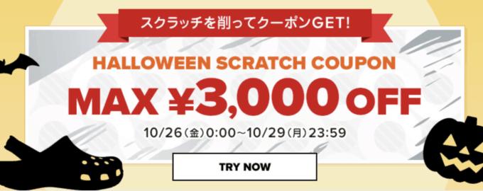 【期間限定】CROCS(クロックス)「最大3000円OFF」割引クーポン