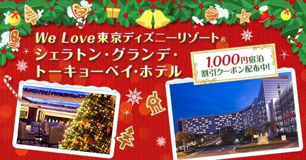 【楽天限定】楽天トラベル「東京ディズニーリゾート」無料・割引クーポン