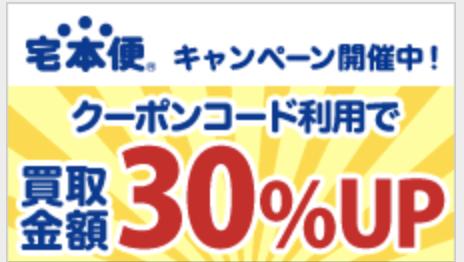 【期間限定】ブックオフオンライン「書籍の買取金額30%OFF」割引クーポンコード