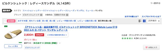 【Yahoo限定】ビルケンシュトック「アウトレット」セール