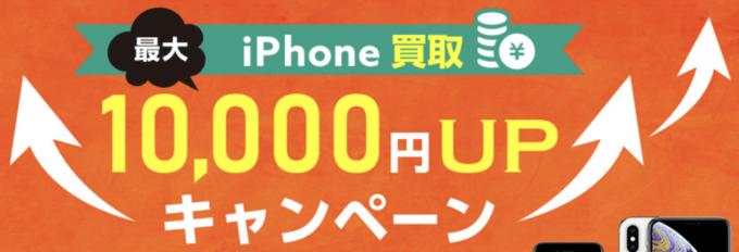 【期間限定】ゲオモバイル宅配買取「最大1万円UP」iPhoneキャンペーン