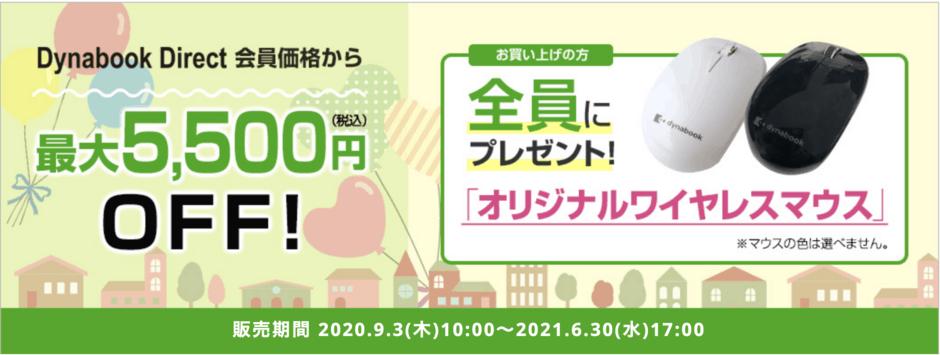 【期間限定】Dynabook Direct(旧東芝ダイレクト) 「最大5500円OFF」ワイヤレスマウスプレゼントキャンペーン