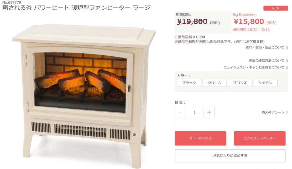 【期間限定】QVCジャパン「暖炉型ファンヒーター」特別価格キャンペーン