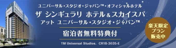 【楽天限定】楽天トラベル「ユニバーサルスタジオジャパン」無料・割引クーポン