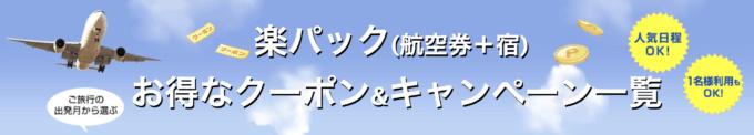 【楽天限定】楽天トラベル「国内旅行(航空券+宿)」お得な割引クーポン・キャンペーン