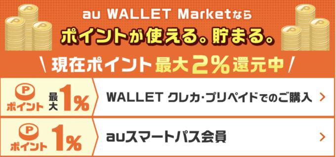 【クレカプリペイド&auスマートパス会員限定】au WALLET Market「最大2%OFF還元」App Store & iTunes ギフトカード