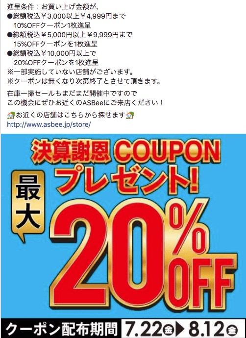 【期間限定】ジーフット(アスビー)「10%OFF/15%OFF/20%OFF」決算謝恩クーポンプレゼント